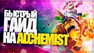 БЫСТРЫЙ ГАЙД НА АЛХИМИКА / ALCHEMIST/ ДЕПУТАТ