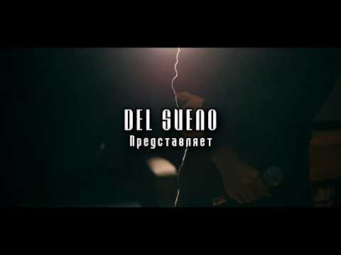 Del Sueno - Обжигающий ветер