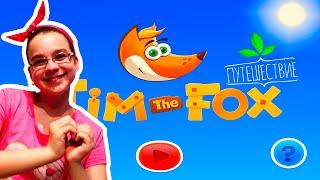 Tim the Fox - Travel Игра для детей. Давайте путешествовать вместе с Лисёнком Тимом ▶ИГРЫ ДЛЯ ДЕТЕЙ
