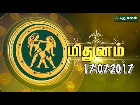 ராசி பலன்   மிதுனம்   17/07/2017   Puthuyugam TV