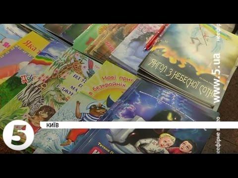 Патріотичні особливості книжкової виставки у столиці. Сюжет 5cfe80f03bb2b