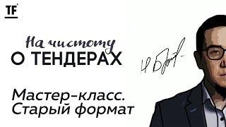 БЕСПЛАТНЫЙ МАСТЕР-КЛАСС   СТАРЫЙ ФОРМАТ   НОЯБРЬ 2016