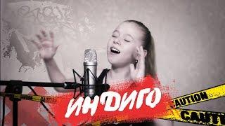 ИНДИГО — Дана Соколова и Скруджи(саундтрек шоу Пацанки 2) | кавер Настя Кормишина