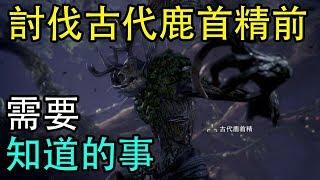 【MHW】討伐古代鹿首精前所需要知道的事!攻擊招式和躲避方法!