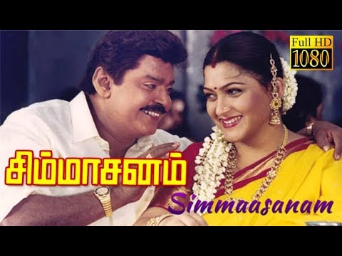 Simmasanam   Vijayakanth,Kushboo, Manthra, Radhika