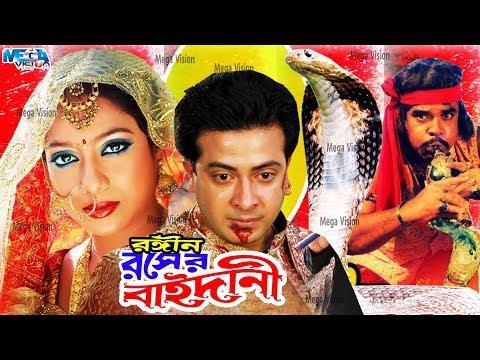 Shakib Khan Movie I রসের বাইদানী I Rosher Baidani  I Shakib Khan I Shabnur I Mega Vision