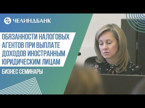 Обязанности налоговых агентов при выплате доходов иностранным юридическим лицам