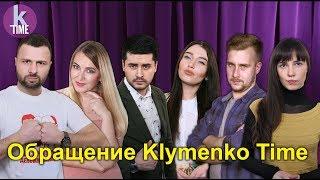 Зачем смотреть Klymenko Time: обращение ведущих