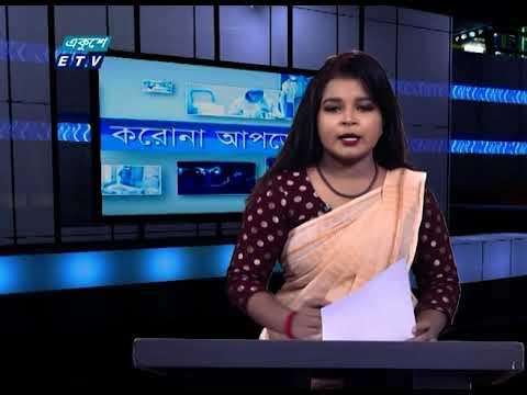 Special Bulletin Corona Virus || করোনা আপডেট || 01 PM || 18 September 2020 || ETV News