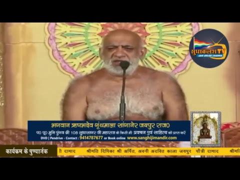 Mangal Pravachan 16 Nov 2018
