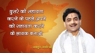 दुसरे को सहायता करने के पहले,||  Sadguru Sakshi Ram Kripal Ji