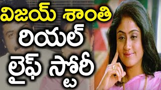 Vijayashanti Real Life Story {Biography} | South Indian Actress Vijayashanti Personal Life Story
