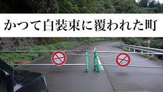 限界集落白装束に占拠された町福井県五太子町