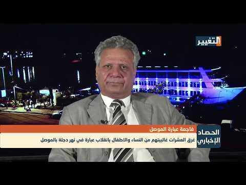 شاهد بالفيديو.. مداخلة الكاتب والمحلل السياسي احمد الخضر في الحصاد الاخباري - قناة التغيير