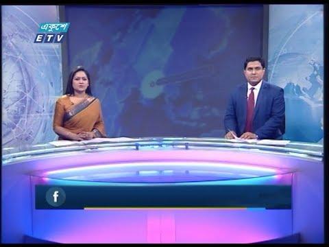 11 PM News || রাত ১১টার সংবাদ || 27 February 2020 || ETV News