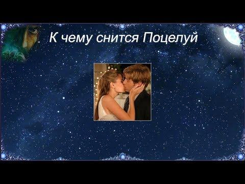 К чему снится Поцелуй (Сонник)