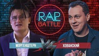 Рэп Баттл - МС ХОВАНСКИЙ vs. MORGENSHTERN