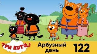 Три кота | Серия 122 | Арбузный день