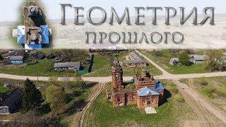 Геометрия прошлого. Архитектура и деревня. д.Чемоданово.
