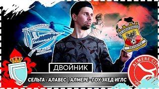СЕЛЬТА - АЛАВЕС / АЛМЕРЕ - ГОУ ЭХЕД ИГЛС / ЭКСПРЕСС / СТАВКИ НА СПОРТ