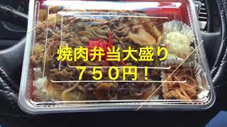 前回のリベンジ!奈良県針のお肉屋さんの焼肉弁当
