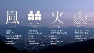 こうふ開府500年観光PR動画『風林火山』 Go!Go!NBC!