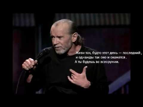 , title : 'Зависая в Нью-Йорке - Джордж Карлин (Русская озвучка) | Аудио версия'