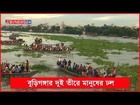 প্রধানমন্ত্রী শেখ হাসিনা'র জন্মদিন উপলক্ষে বুড়িগঙ্গায় নৌকাবাইচ | BVNEWS24