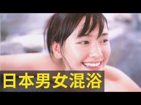 永遠禁止不了的【日本男女混浴】|深日本|好倫|