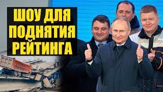 Как Путин железную дорогу в Крыму открывал