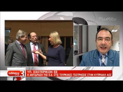 Ομόφωνη καταδίκη των τουρκικών επιχειρήσεων στη Συρία από τους ΥΠΕΞ της ΕΕ | 14/10/19 | ΕΡΤ