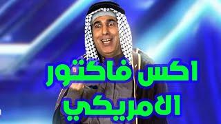 عراقي في برنامج المواهب الامريكي خبلهم رگص #ابوالمصايب