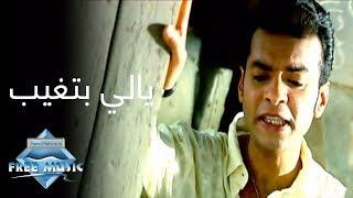 Mohamed Mohie - Yalli Bat3'eb (Music Video) | (محمد محى - ياللى بتغيب (فيديو كليب