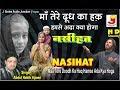 Maa Tere Doodh Ka Haq Original Qawwali | Abdul Habib Ajmeri Ramzan 2020 | Qawwali 2020