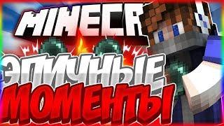 ЭПИЧНЫЕ МОМЕНТЫ! ПЕРЛЫ, БЛОКИ, КОМБО  [Minecraft Mini-Game]