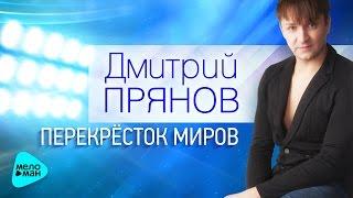 Дмитрий Прянов  - Перекрёсток миров (Official Audio 2017)