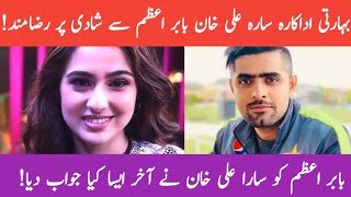Indian Film Actress Sara Ali Khan Response About Marriage With Babar Azam And Indian Media Reactions