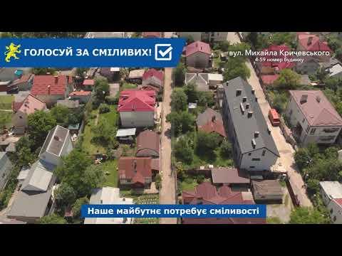 Над Левом: вул. Солов'їна, Михайла Кричевського