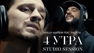 Как записывался трек «4 утра» (Studio session / Тимати, Павел Мурашов и Kostorch)