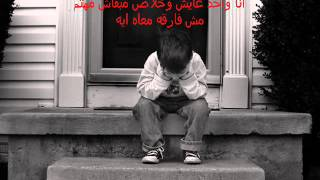 تحميل اغاني حزين 2014 Salah.Nabil.3aysh.w.5alas MP3