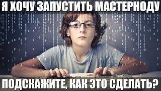 Как настроить мастерноду: инструкция по запуску мастерноды для любой криптовалюты