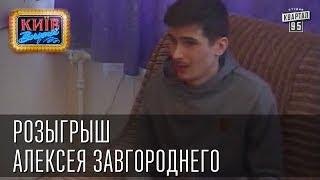 Розыгрыш Алексея Завгороднего (Позитив) | Вечерний Киев, розыгрыши 2014