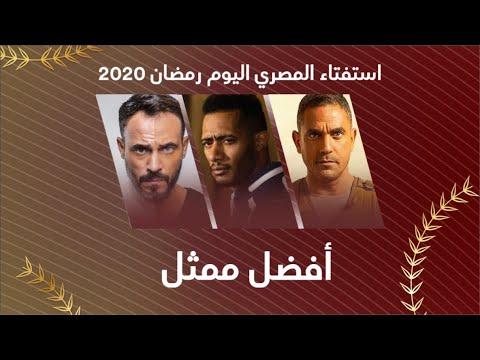 استفتاء المصري اليوم | أفضل ممثل في رمضان 2020