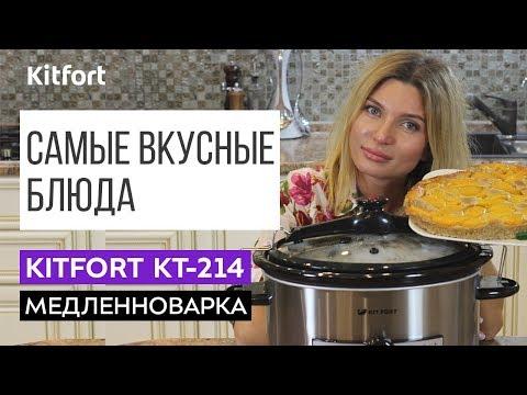 Медленноварка Kitfort KT-214