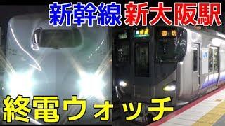 終電ウォッチ☆新幹線新大阪駅東海道新幹線・山陽新幹線の最終電車!のぞみ姫路行き・のぞみ名古屋行きなど