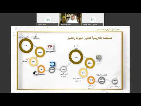 مسبار التميز الحكومي المتحدث - أحمد العمري