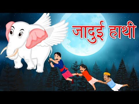 जादुई हाथी | Hindi Stories For Kids | Moral Stories in Hindi | Jadui Kahaniya | Hindi Stories