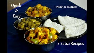 3 quick sabzi recipes | 3 quick veg side dish recipes | Indian sabzi recipes