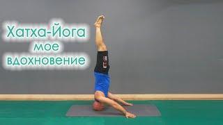 Йога вдохновение, сложные позы йоги, йога показательные выступления, Хатха-Йога мое вдохновение
