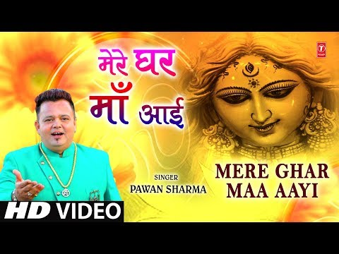 Mere Ghar Maa Aayi I PAWAN SHARMA I Devi Bhajan I Latest Full HD Video